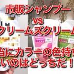 """【ガチ検証】市販シャンプーvsクリームズクリーム """"本当にカラーの色持ちがいいのはどっちだ!?"""""""