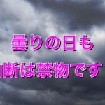 """文京区で【紫外線対策】""""曇りの日も油断は禁物です"""""""