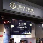 【台北】TIGER SUGAR 士林大北店で黒糖タピオカミルクティーってうまかった!
