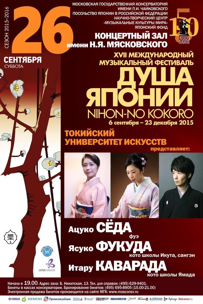 モスクワ音楽院_「日本の心」ポスター