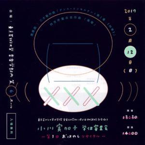 小川実加子 学位審査会