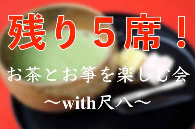 【残り5席!】お茶とお箏を楽しむ会〜with尺八〜
