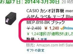 あのラベルプリンターがたったの¥1,240で投げ売りされてるから、ポチっちゃったじゃないか!