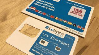 オランダでの通信用SIMの入手方法と、スマホのオススメの通信設定