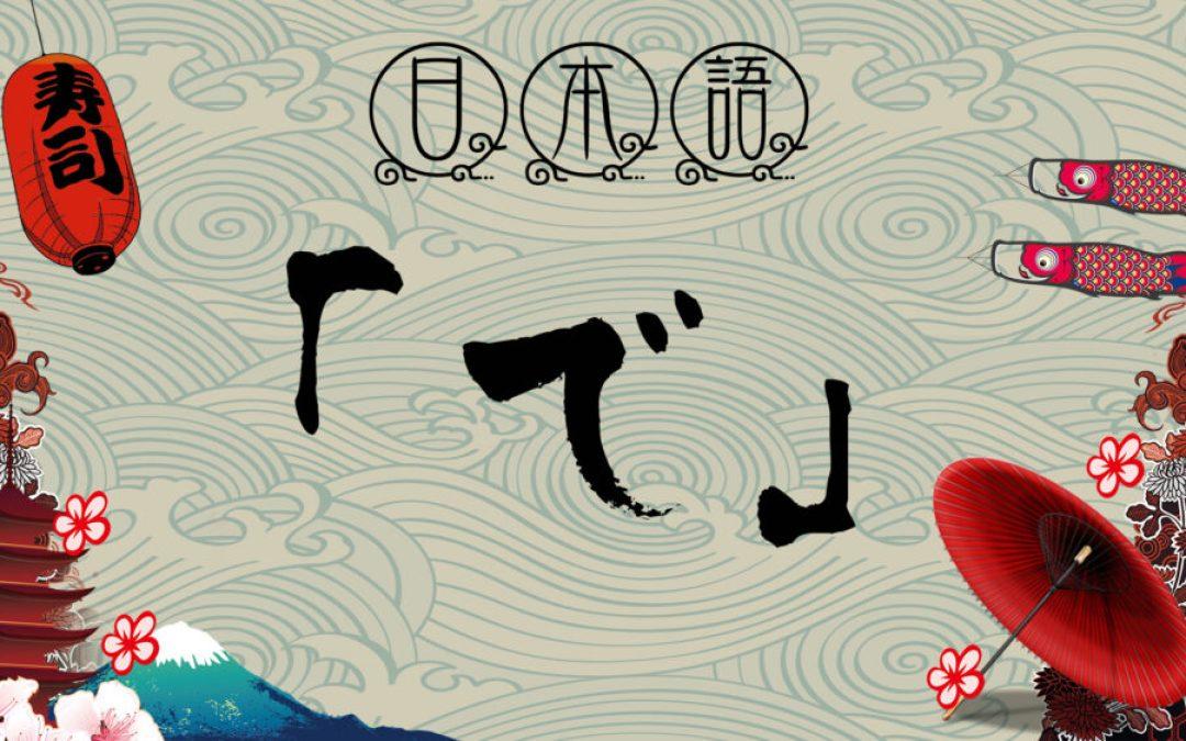 日語講座 | 格助詞 「 で 」的用法