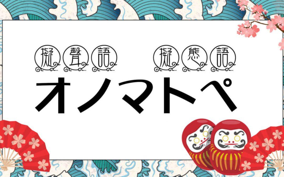 【 オノマトペ 】 |「 擬態語 」と「 擬声語 」と「 擬音語 」