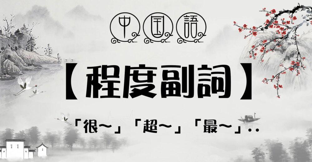 中国語講座   【程度】を表す副詞   程度副詞