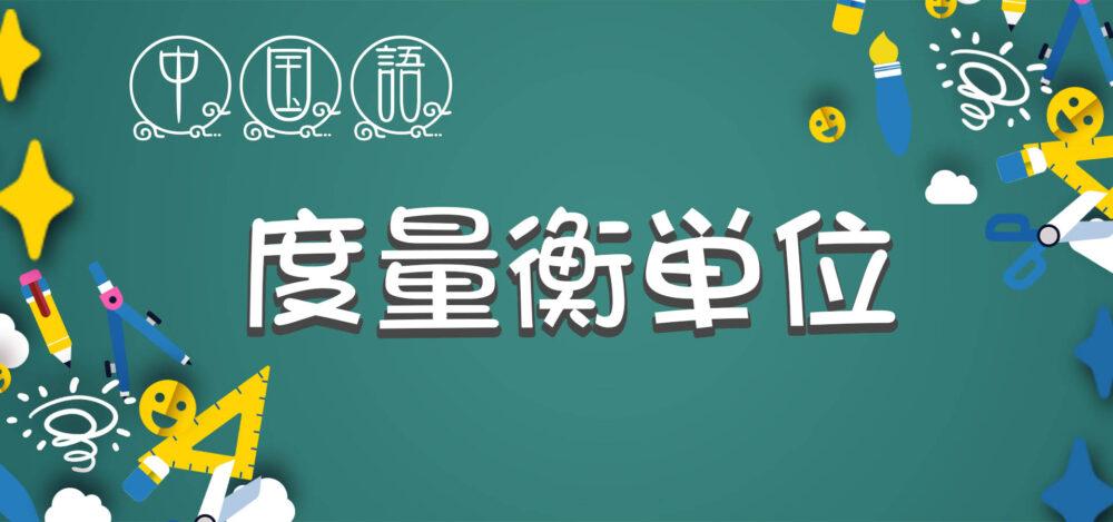 中国語 度量衡 単位