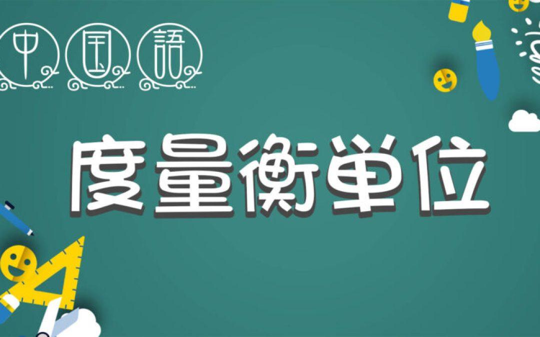 中国語講座| 「 度量衡単位 」を比べてみよう!