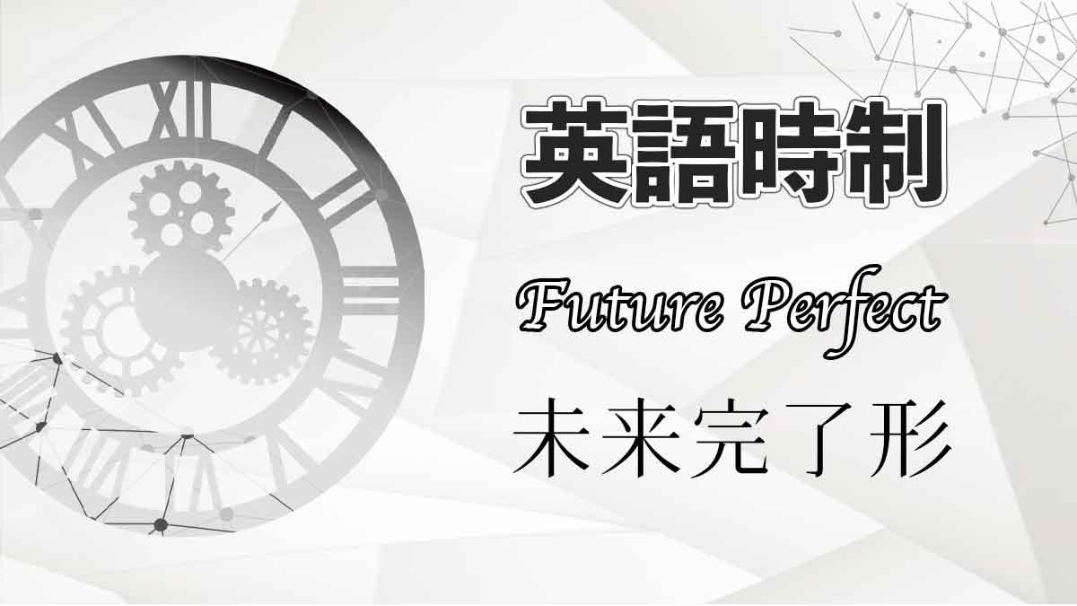 動詞 時制 未来完了形 未来完了進行形