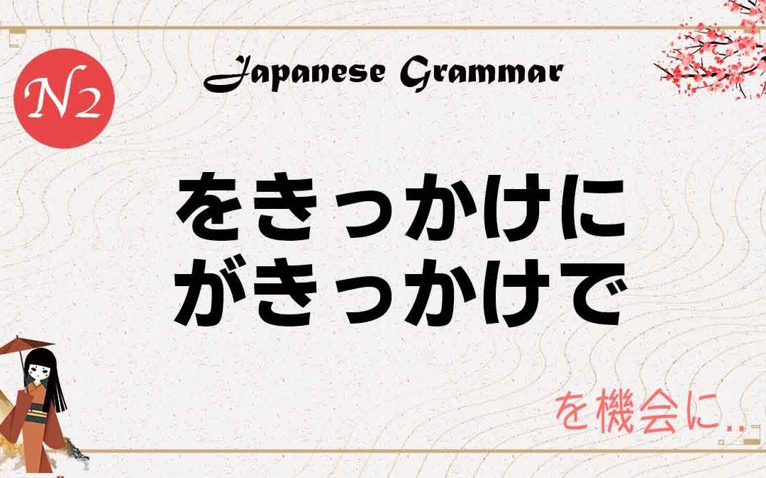 JLPT【N2文法】 「〜をきっかけに/がきっかけで」の使い方
