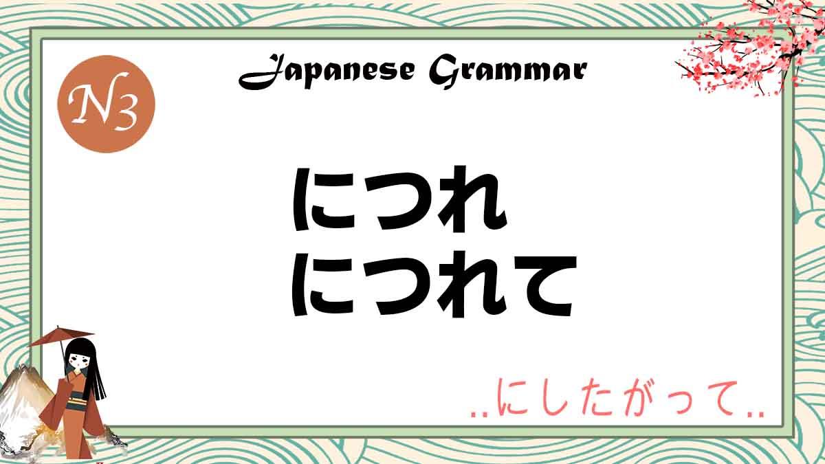 JLPT N3 文法 につれ に連れ 使い方