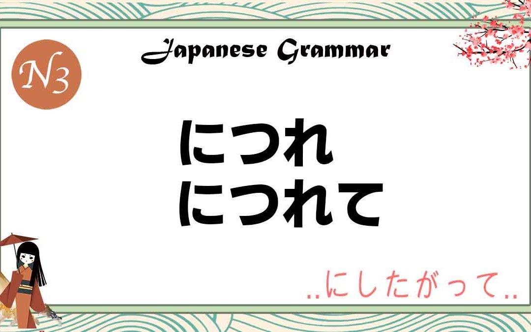 JLPT【N3文法】 「〜につれ/につれて」の使い方