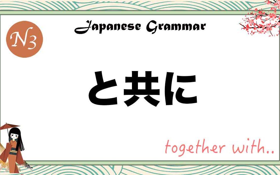 JLPT【N3 grammar】 〜と共に(totomoni)|together with..