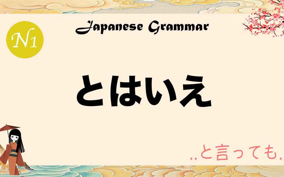 JLPT【N1文法】 「とはいえ」の使い方