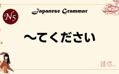 JLPT【N5 文法】 〜てください|請你…
