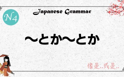 JLPT【N4文法】 〜とか〜とか|像是~或是~