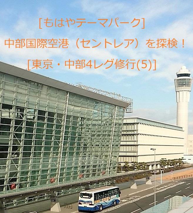 [もはやテーマパーク] 中部国際空港(セントレア)を探検! [東京・中部4レグ修行(5)]