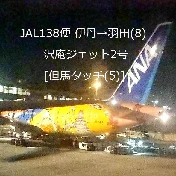 JAL138便 伊丹→羽田(8) 沢庵ジェット2号 [但馬タッチ(5)]