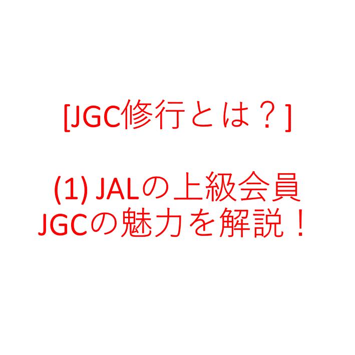 [JGC修行とは?] (1) JALの上級会員JGCの魅力を解説!