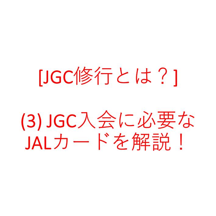 [JGC修行とは?] (3) JGC入会に必要なJALカードを解説!