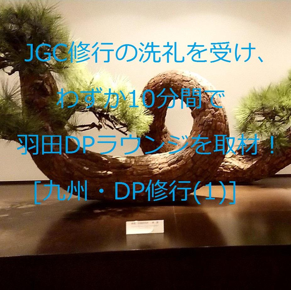 JGC修行の洗礼を受け、わずか10分間で羽田DPラウンジを取材! [九州・ラウンジ修行(1)]