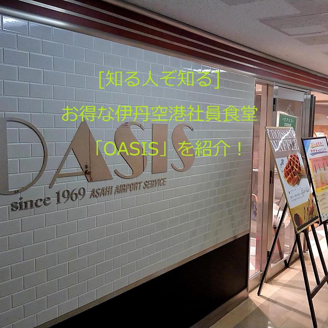 [知る人ぞ知る] お得な伊丹空港社員食堂「OASIS」を紹介!(4/28追記版)