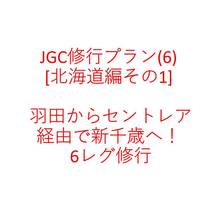 JGC修行プラン(6) [北海道編その1] 羽田からセントレア経由で新千歳へ! 6レグ修行