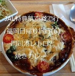 JAL特典航空券で行く福岡日帰り旅行(6) 門司港レトロと焼きカレー
