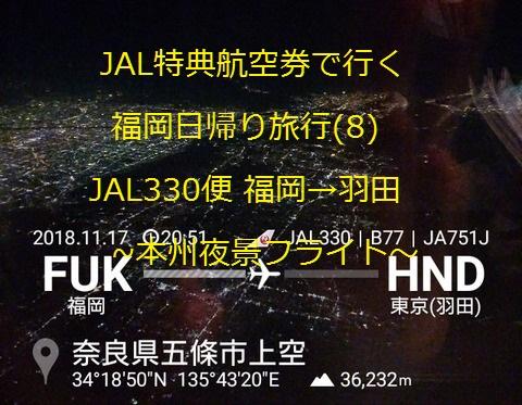 JAL特典航空券で行く福岡日帰り旅行(8) JAL330便 福岡→羽田 ~本州夜景フライト~