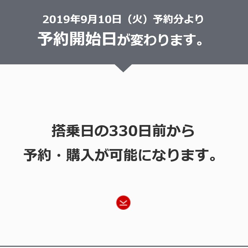 JAL国内線航空券が330日前から購入可能に!先行予約廃止・ JGC修行への影響は?