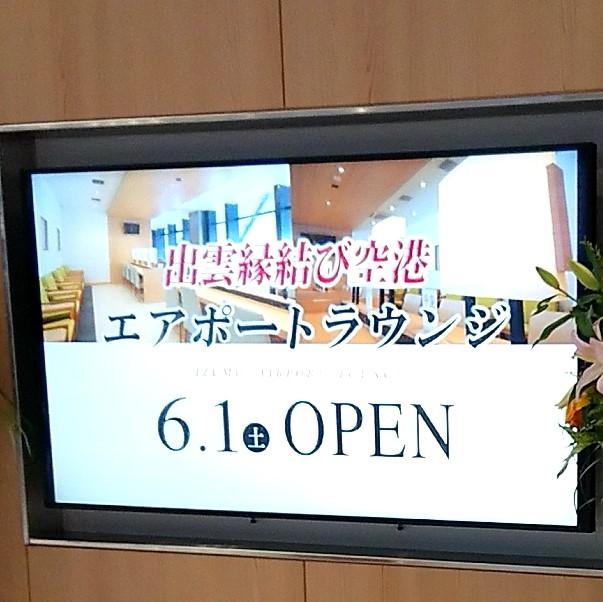 6月1日出雲空港に新エアポートラウンジオープン! ~設備・利用条件など~