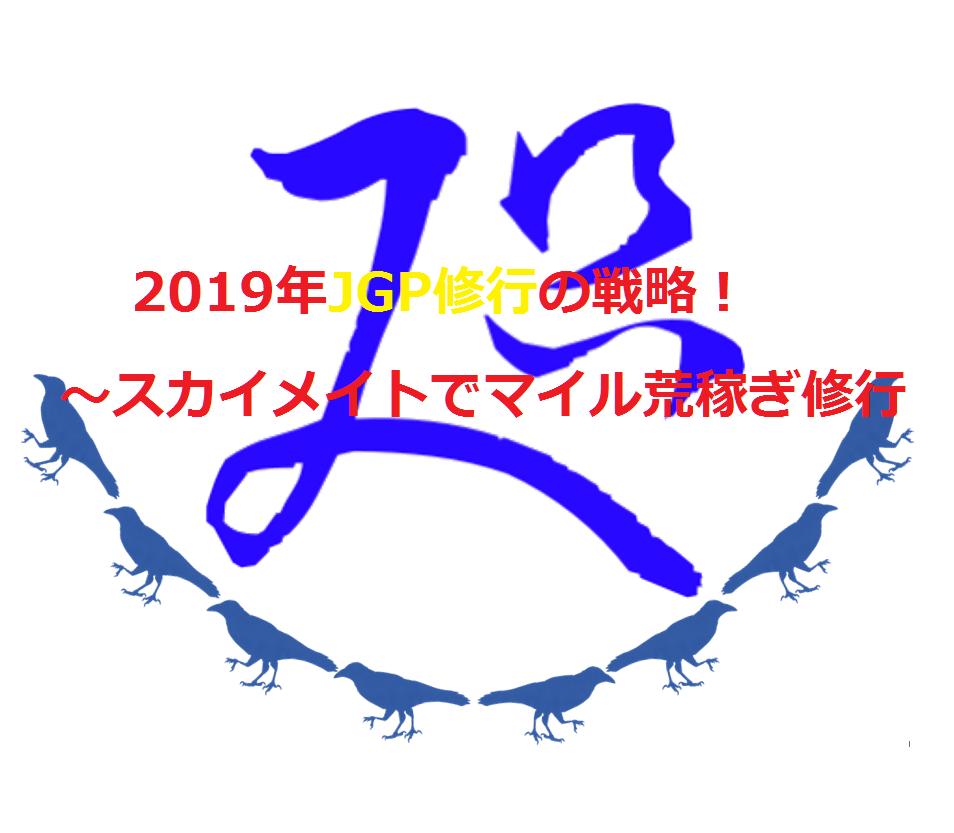 2019年JGP修行の戦略! ~スカイメイトでマイル荒稼ぎ修行~