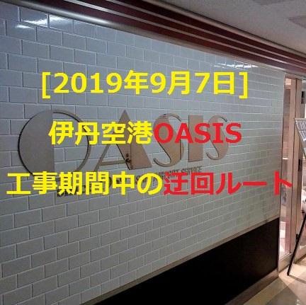 [2019年9月7日] 伊丹空港OASIS、工事期間中の迂回ルートについて