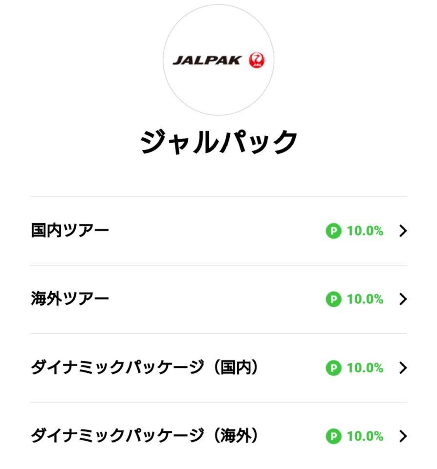 伊丹-羽田往復で6263マイル稼ぐ!! ~JAL ダイナミックパッケージ × LINEトラベル~