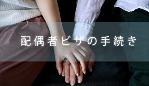 【実体験】配偶者ビザの申請方法|いま現在海外在住者の場合は