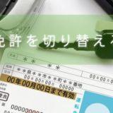 最速で外国免許を切り替える流れ