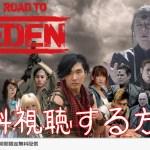ROAD TO EDENの動画を全話無料で視聴する方法!感想と続編は?