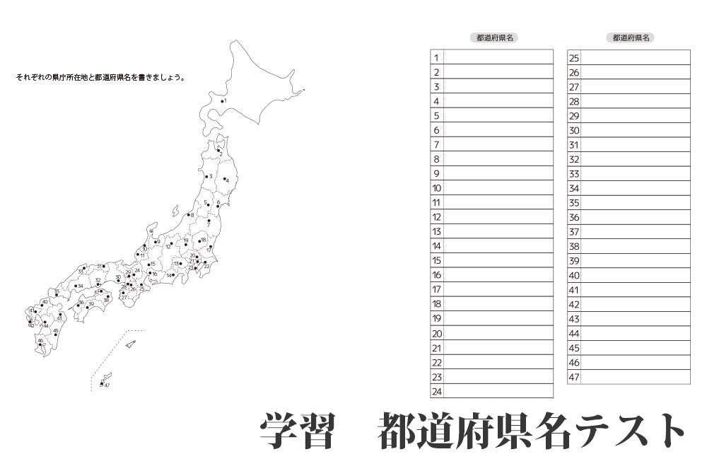 『47都道府県名』テスト問題【地図付き】- 無料学習プリント