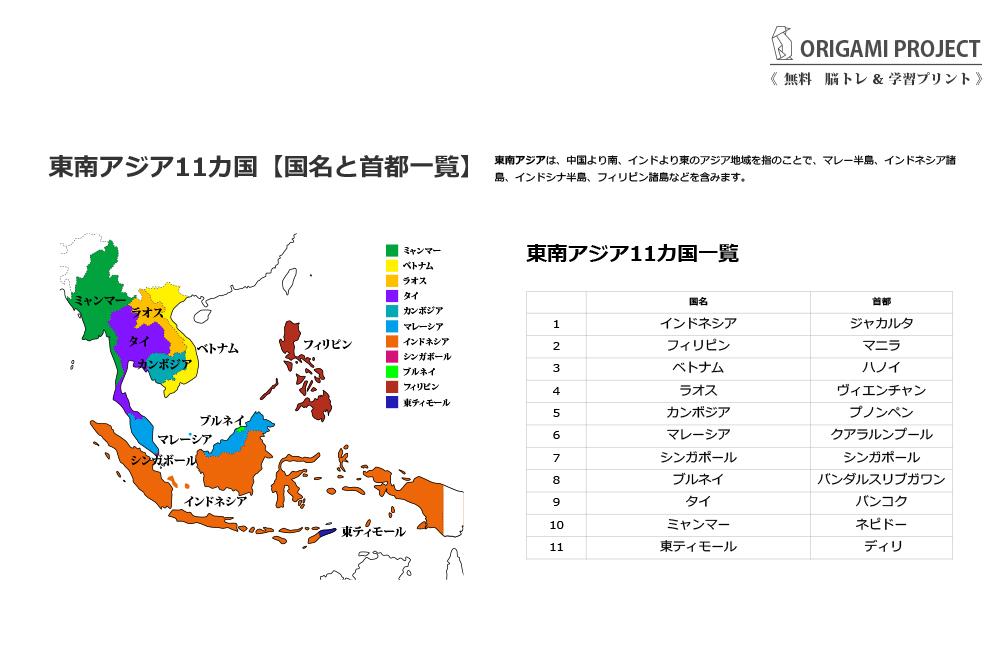 東南アジア11カ国【国名と首都一覧】地図付き無料学習&問題プリント 中学地理