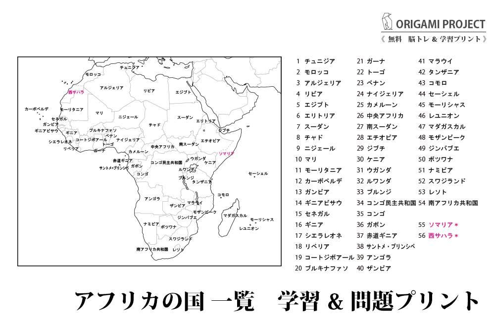 アフリカ54ヶ国+2ヶ国【国名と首都一覧】地図付き無料学習&問題プリント