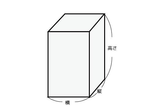 直方体の体積、容積