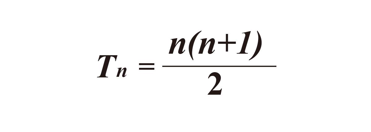 超簡単! 1分で覚える三角数の公式