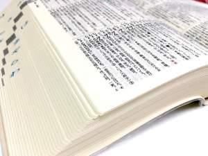 『中学漢字一覧リスト』~中学で習う漢字一覧