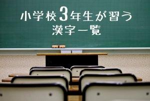 『小学校3年生が習う漢字』200字一覧~音読み・訓読み