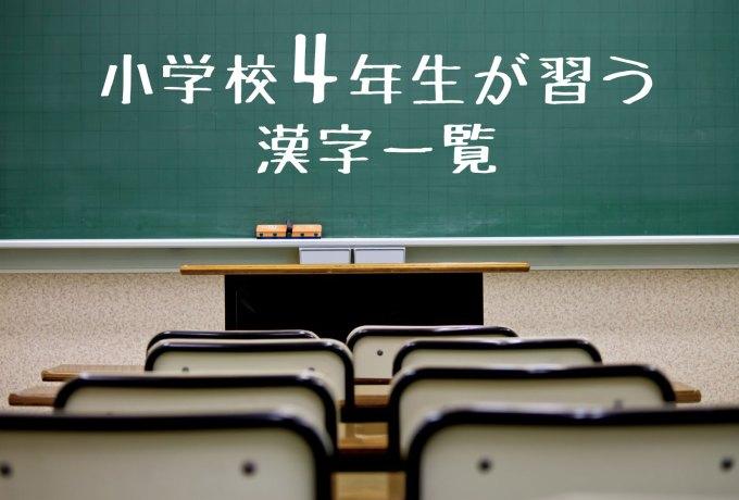 『小学校4年生が習う漢字』200字一覧~音読み・訓読み