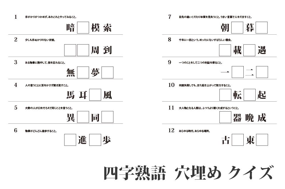 『四字熟語 穴埋めクイズ』無料 プリント|中学受験対策