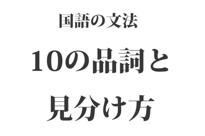 10の品詞と見分け方《わかりやすいシンプルまとめ》|中学国語