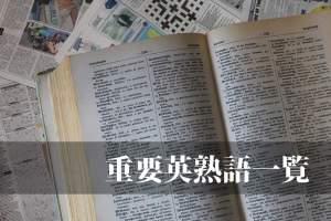 重要英熟語一覧《479個》|高校英語・大学受験などに使える