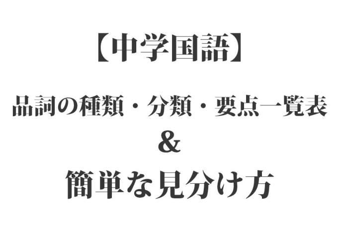 【中学国語】品詞の種類・分類・要点一覧表&簡単な見分け方